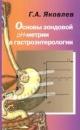 Основы зондовой рН-метрии в гастроэнтерологии